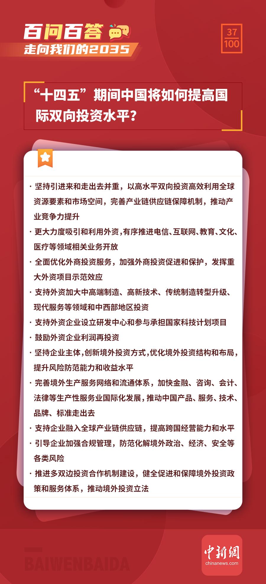 """【走向我们的2035·百问百答】""""十四五""""期间中国将如何提高国际双向投资水平?"""
