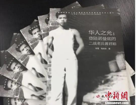 图为《华人之光:登陆诺曼底的二战老兵黄君裕》。 杨韵仪 摄