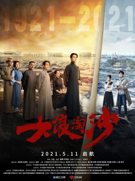 电视剧《大浪淘沙》发布角色海报 定档5月11日