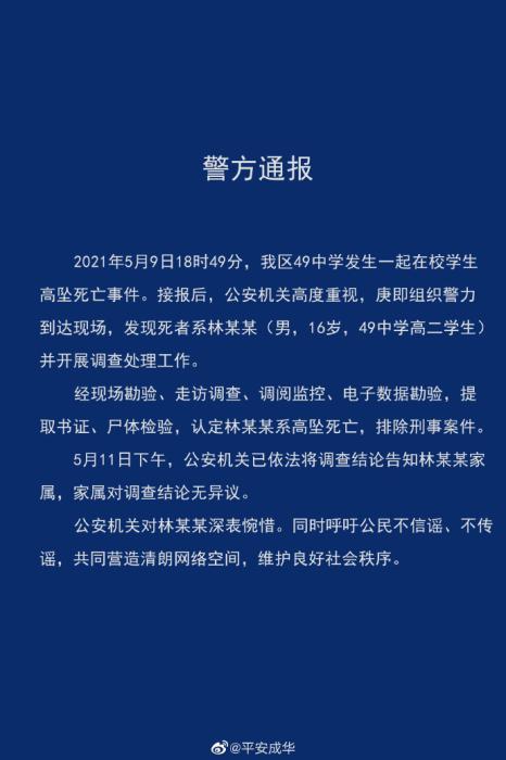 圖片來源:成都市公安局成華區分局官方微博