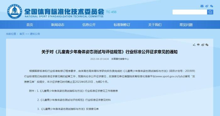 中国青少年身体姿态健康亟待重视 如何合理干预?