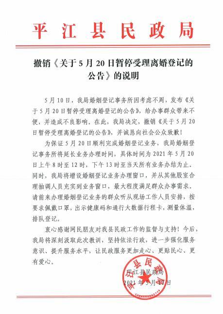 """湖南平江民政局撤销""""520不办离婚公告""""并向公众致歉"""