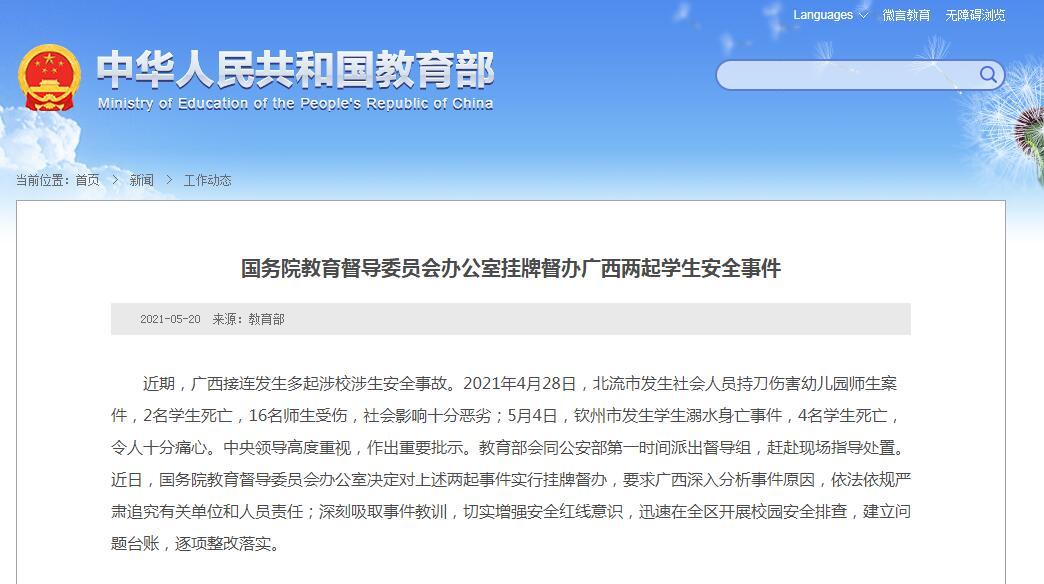 国务院教督办挂牌北京助孕督办广西两起学生安全事件