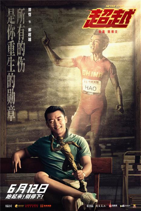 电影《超越》讲述体育生故事 郑恺分享拍摄心得