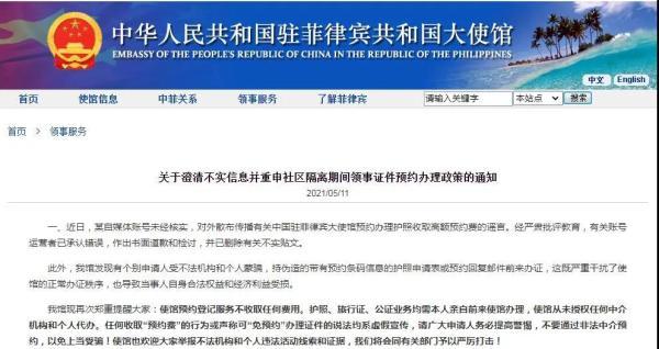 中国驻菲律宾大使馆网站截图
