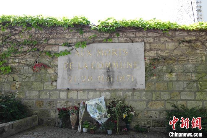 。图为当地时间5月27日拍摄的巴黎公社社员墙。 中新社记者 李洋 摄