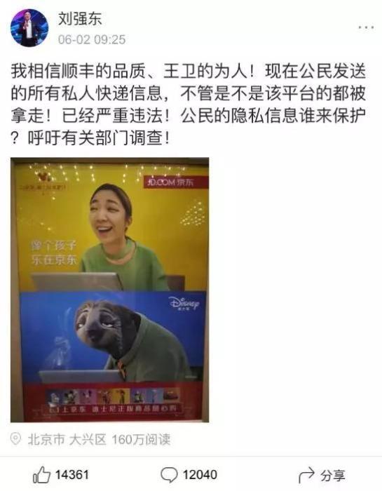 刘强东通过社交媒体支持王卫。