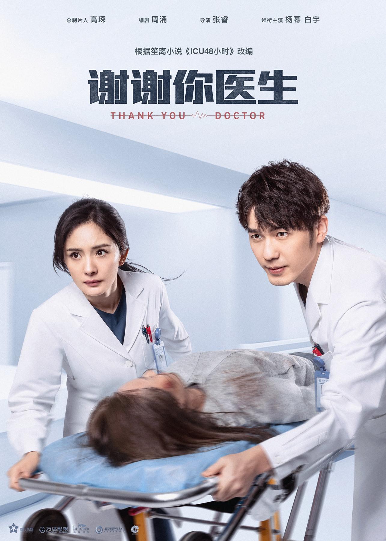 《谢谢你医生》发布人物海报 杨幂白宇上演生死竞速