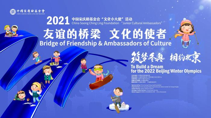 """2021年度中国宋庆龄基金会""""文化小大使""""活动启动"""
