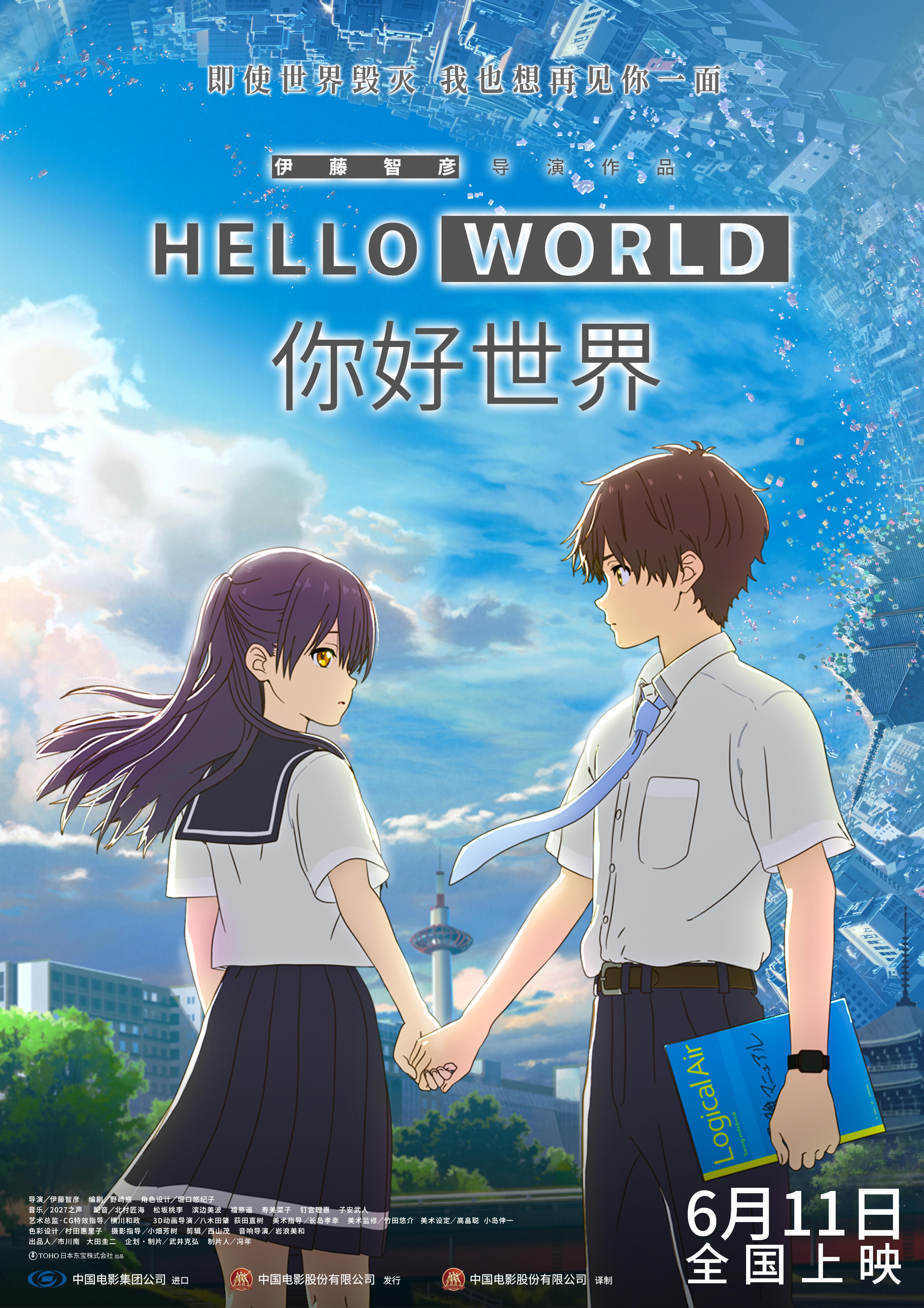 《你好世界》海报