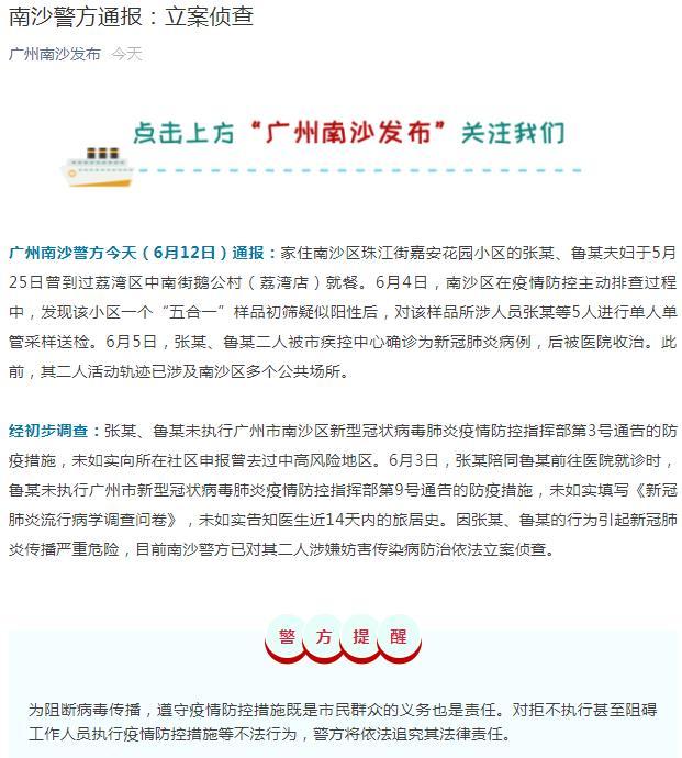 隐瞒行程被确诊新冠 广州南沙一对夫妇被立案侦查
