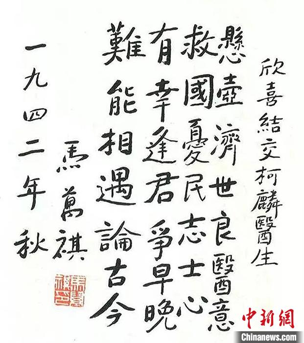 图为马万祺手迹。中新社发 受访者供图
