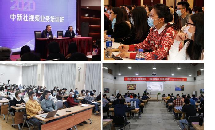 2020年中新社举办多场员工培训活动