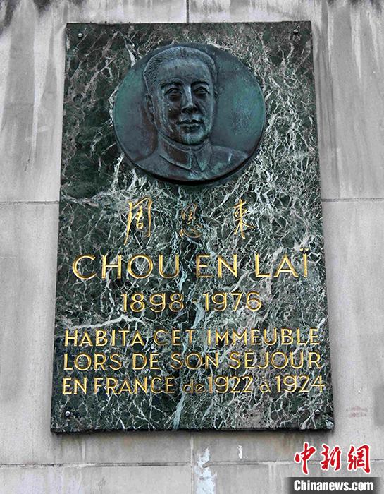 中新社记者近日来到巴黎13区意大利广场附近戈德弗鲁瓦街的旅欧党团组织办公处旧址探访。这也是上世纪20年代周恩来旅法生活并开展革命工作的地方,百年前这里叫戈德弗鲁瓦旅馆。旅馆临街墙壁上有镶嵌着周恩来头像浮雕的纪念牌,纪念牌上周恩来的名字是由邓小平题写的。 中新社记者 李洋 摄
