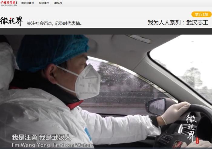 """中新网""""微视界""""栏目2020年2月11日推出人物纪录片《武汉志工》"""
