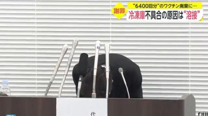 日本近6400剂新冠疫苗因冷库温度上升报废 冷库公司致歉