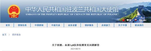 """6月15日,中国驻波兰使馆发布赴华乘客""""双检测""""相关问题解答。"""