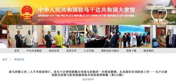 中国驻乌干达大使馆网站疫情通报截图