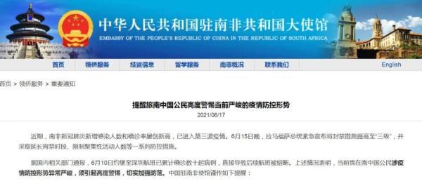 驻南非使馆提醒旅南中国公民加强疫情防控