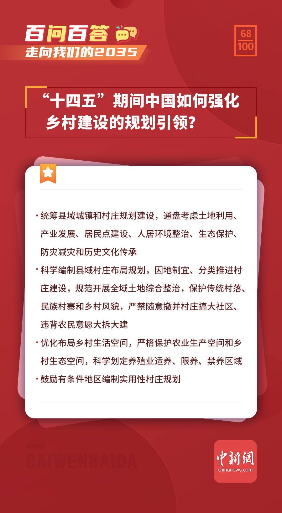 """【走向我们的2035·百问百答】""""十四五""""期间中国如何强化乡村建设的规划引领?"""