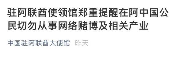 中国驻阿联酋大使馆微信公众号截图