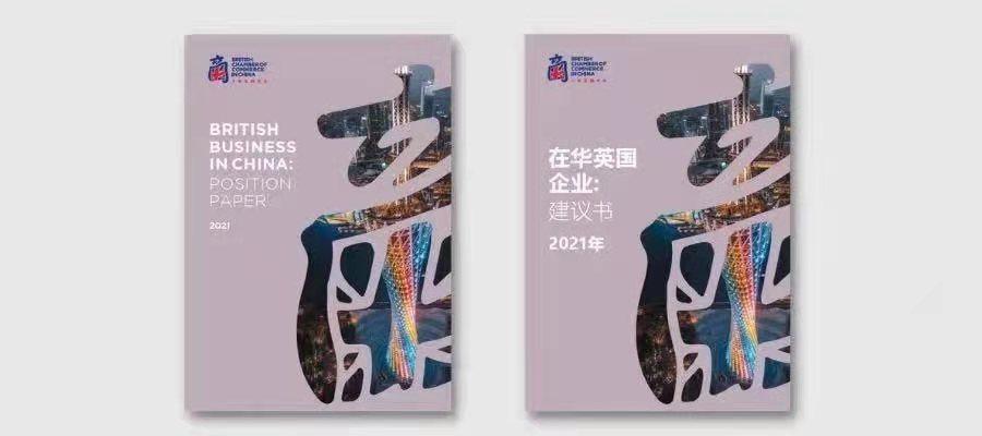 资料图:中国英国商会5月26日在北京发布《2021年在华英国企业:建议书》。受访者供图
