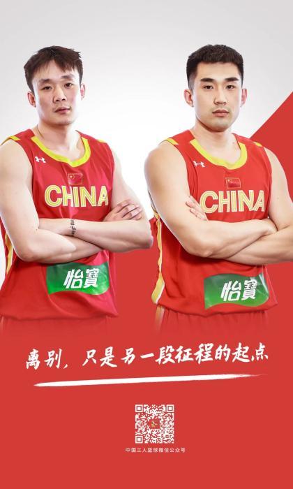 图片来源中国篮协公告