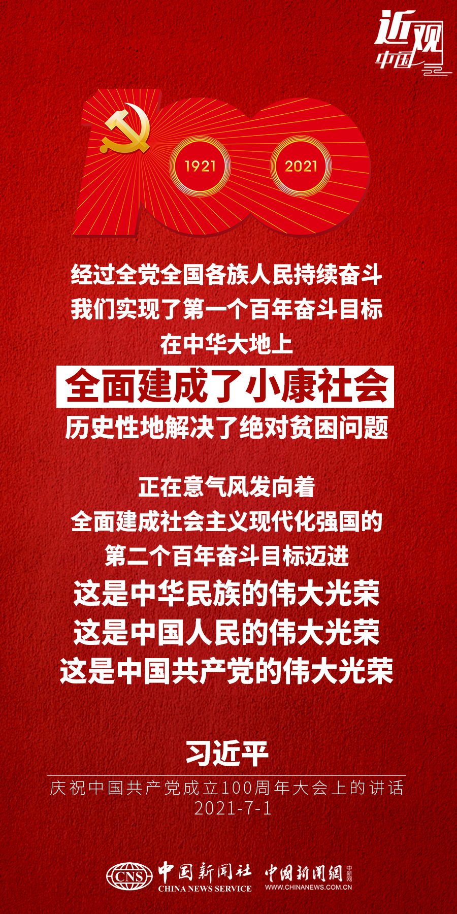 习近平庄严宣告:中华大地全面建成了小康社会