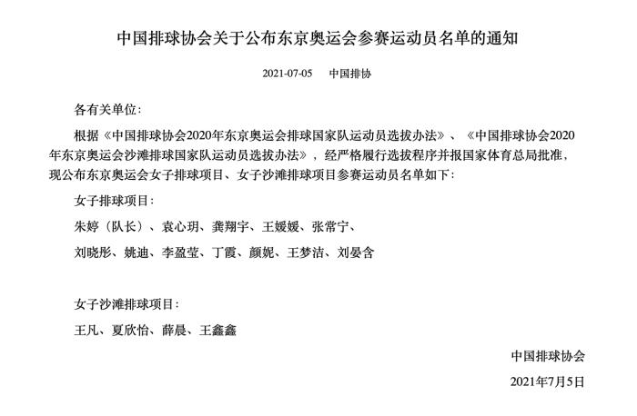 图片来源:中国排球协会网站。