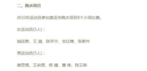 中国跳水队公布东京奥运名单 老带新共捍梦之队荣耀