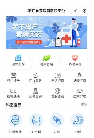 """""""浙江省互联网医院平台""""微信截图"""