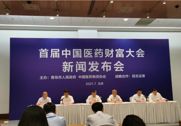 首届中国医药财富大会即将在青岛举办