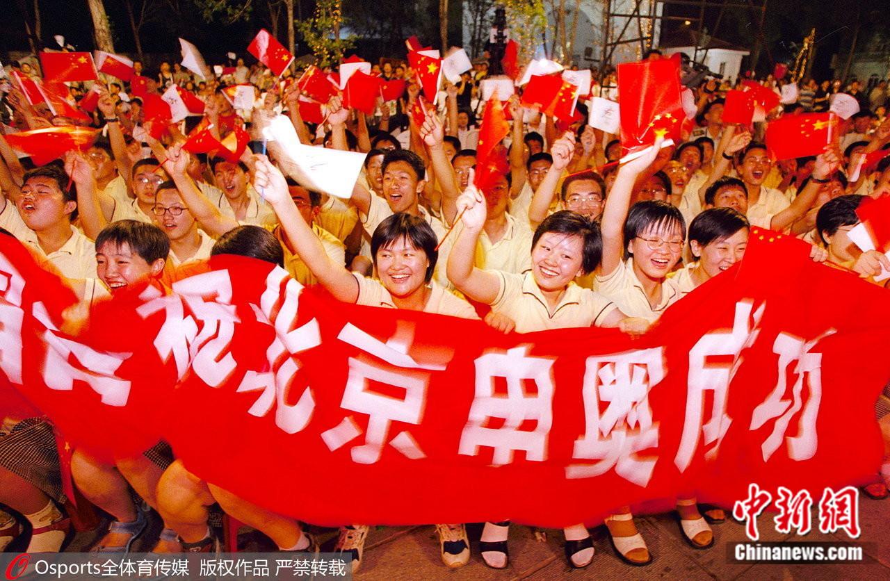 资料图:民众庆祝北京申奥成功。图片来源:Osports全体育图片社