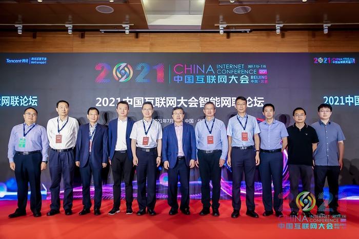 7月14日,中国互联网大会智能网联论坛在北京举行。供图
