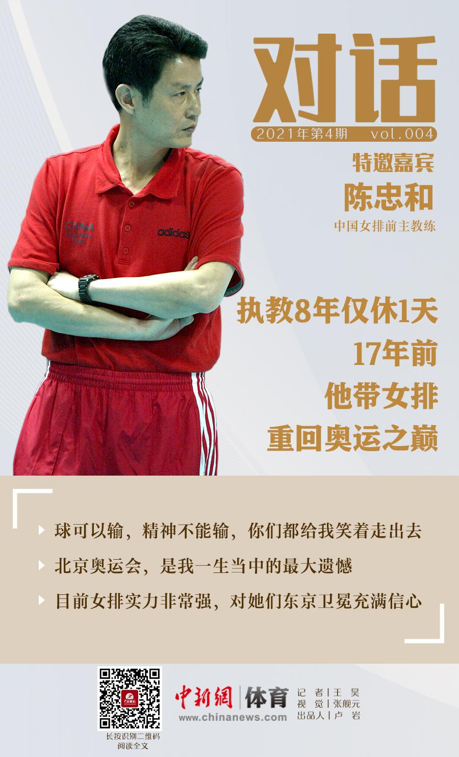 对话|陈忠和:17年前 他把中国女排带回了奥运会的巅峰