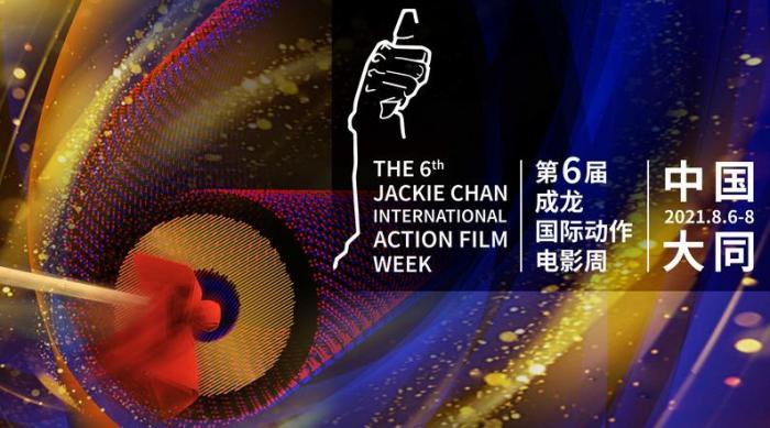 第6届成龙国际动作电影周8月启幕,成龙向奥运健儿献英雄帖