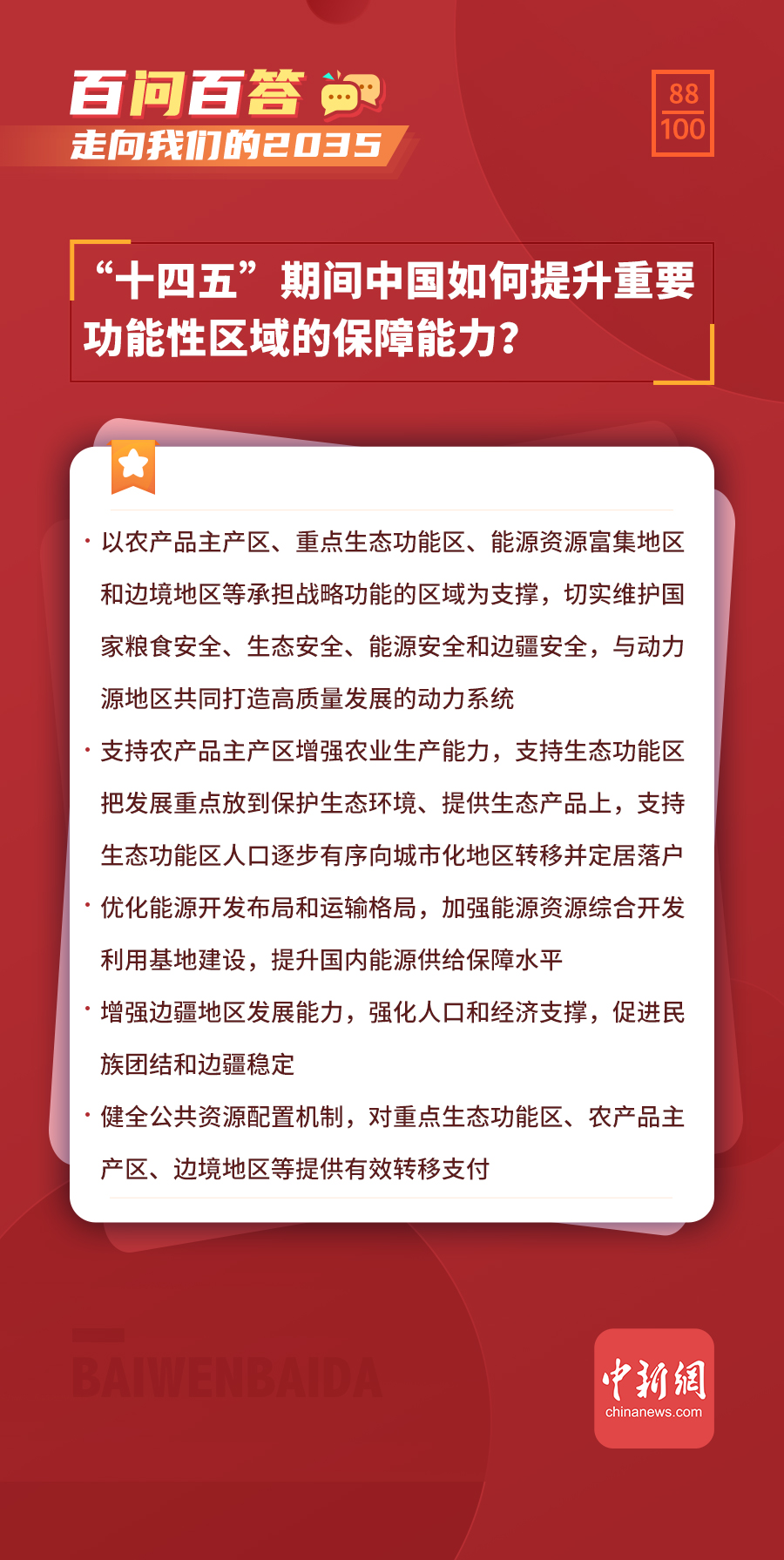 """【走向我们的2035·百问百答】""""十四五""""期间中国如何提升重要功能性区域的保障能力?"""