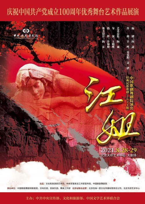 经典民族歌剧《江姐》2021版8月上演