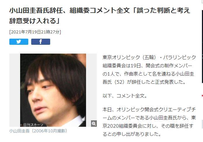 作曲家在东京奥运会开幕式上辞职 这些歌曲将不会被使用