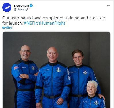 """登上太空的贝索斯一行4人。图片来源:""""蓝色起源""""社交账号截图"""