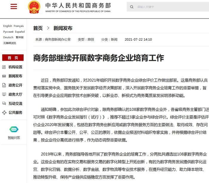 蓝冠招商主管商务部:继续开展数字商务企业培育工作