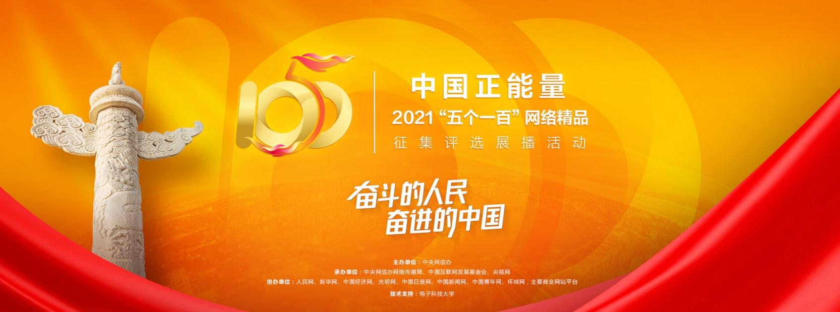 """中国正能量2021""""五个一百""""网络精品征集评选展播活动海报"""