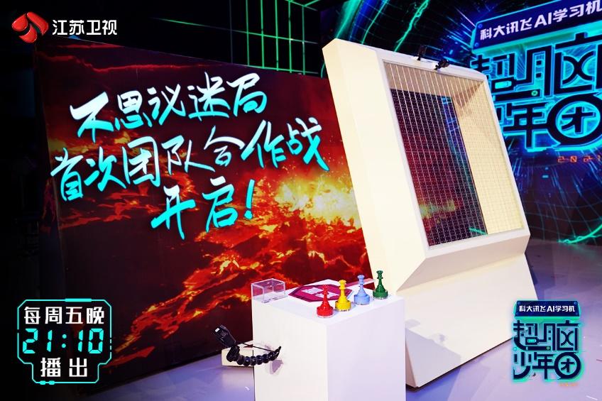 《超脑少年团》选手对决 魏坤琳不再担任出题人