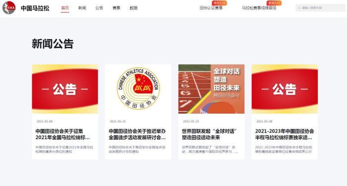 中国马拉松官网升级 报名查数据皆可掌上办理