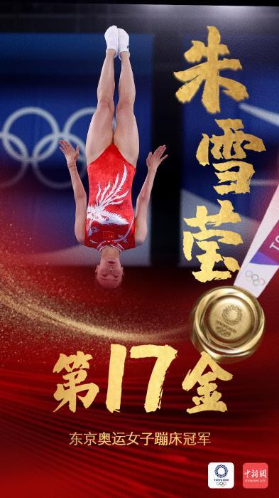 第17金!朱雪莹获东京奥运女子蹦床冠军!