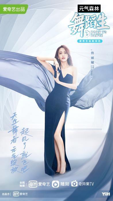 佟丽娅担任真人秀《舞蹈生》首位导师 节目有何看点?