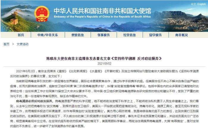图片来源:中国驻南非大使馆官网截图