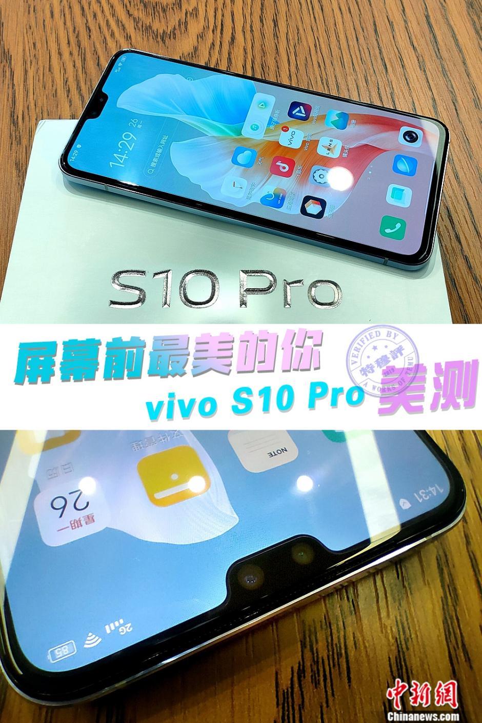 vivo S10 Pro评测:一切只为屏幕前最美的你
