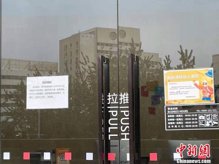 """某培训机构门口张贴""""暂停营业,不对外开放""""字样。<a target='_blank' href='http://www.chinanews.com.pt556.com/' >中新网</a> 任靖 摄"""