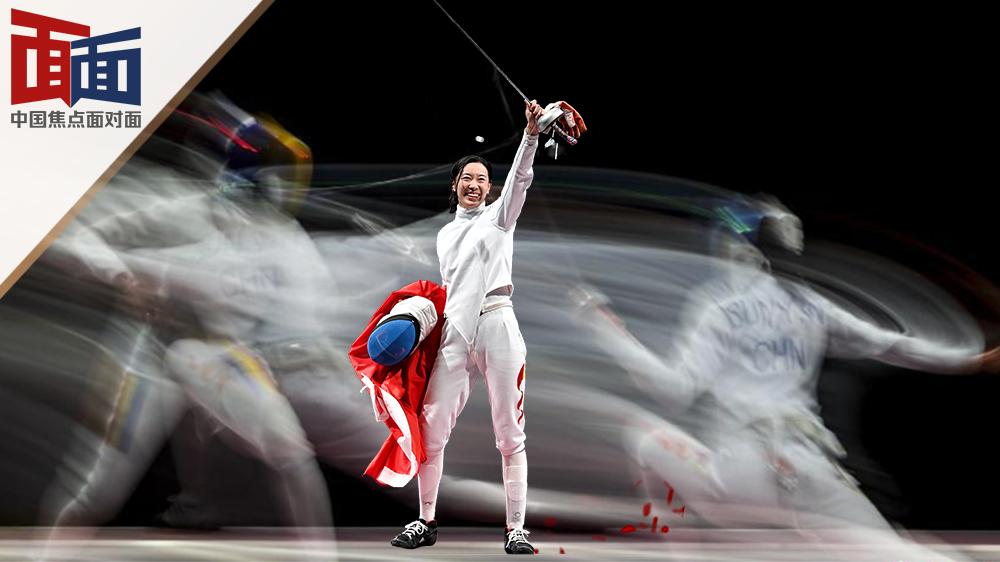 "<a target='_blank' href='http://www.chinanews.com/'>中新社</a>""中国焦点面对面""专访东京奥运会女子重剑冠军孙一文。"